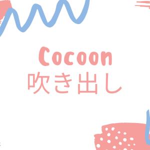 【WordPress】Cocoonテーマの便利機能 吹き出し編