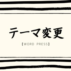 【WordPress】テーマ変更!私がAFFINGER5を選んだ理由
