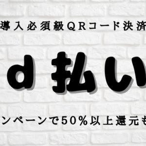 必須級QRコード決済アプリ【d払い】のお得な使い方を紹介!
