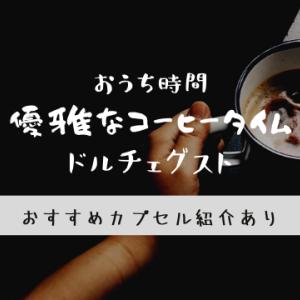 おうち時間の優雅なくつろぎコーヒータイムにドルチェグスト【口コミ】