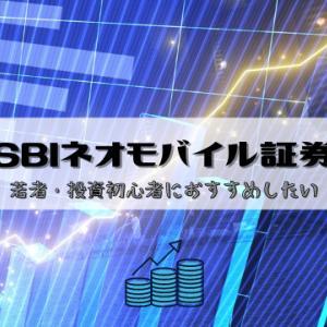 SBIネオモバイル証券開設完了、実際に使ってみた!少額から分散投資可能は強い
