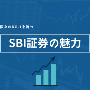 SBI証券の魅力 主要ネット証券口座開設数No.1の実力を解説!