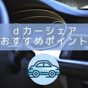 【dカーシェア】複数のサービスから比較して選べてdポイントも貯まる!