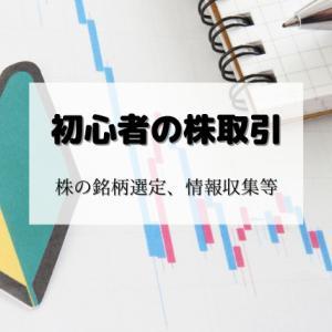 初心者の株取引のお悩み解決!株の銘柄選定、情報収集、資産問題