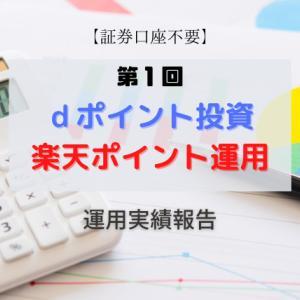 【ポイ活】第1回 | dポイント投資・楽天ポイント運用の実績報告