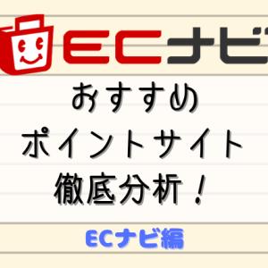 【ECナビ】ポイントサイトを徹底的に分析!毎日コツコツ貯まる!