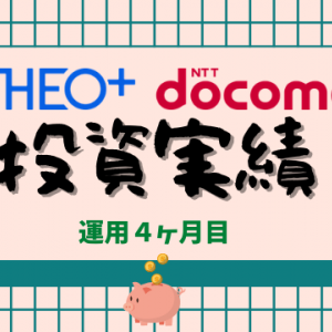 THEO+docomo(ロボアド)運用実績報告 | 4ヶ月目