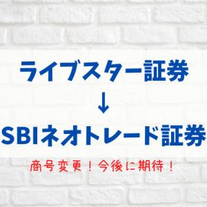 「SBIネオトレード証券」に商号変更するライブスター証券に期待!