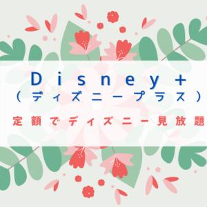 Disney+(ディズニープラス)でディズニーやMARVEL見放題!
