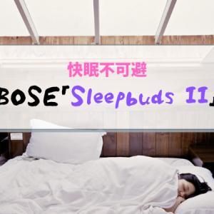 BOSEの睡眠用イヤープラグ「Sleepbuds II」で快眠!