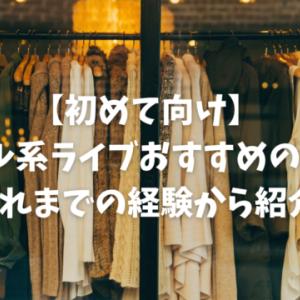 【初めて向け】アイドルのライブ、おすすめの服装の選び方を経験から紹介