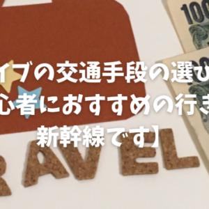 ライブの交通手段の選び方【初心者におすすめの行き方は新幹線です】