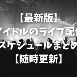 【最新版】アイドルのライブ配信スケジュールまとめ【随時更新】