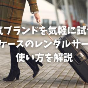 【人気ブランドを気軽に試せる】スーツケースのレンタルサービスの使い方を解説