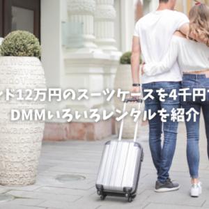 【人気ブランド12万円のスーツケースを4千円でレンタル】DMMいろいろレンタルを紹介