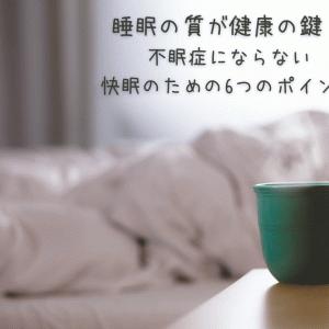 睡眠の質が健康のかぎ!不眠症にならない快眠のための6つのポイント!