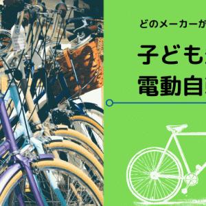 子ども乗せ電動自転車オススメは?Panasonic(bikke)ブリヂストン(Gyutto)YAMAHA(PASBabbyun)