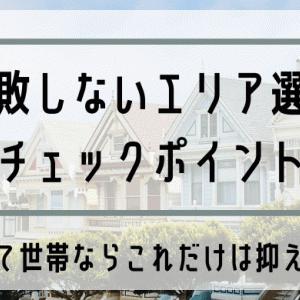 【転勤族のマイホーム購入】失敗しないエリア選び