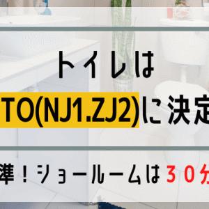【TOTOトイレ】我が家はハウスメーカー標準NJ1、ZJ2を採用