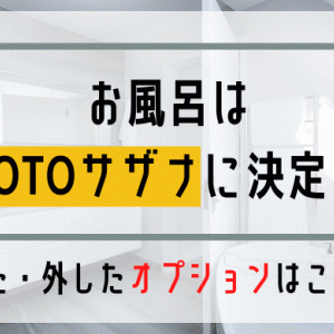 【TOTOお風呂】我が家はsazana(サザナ)に決定!