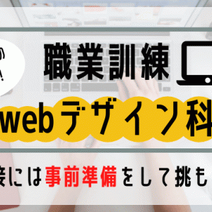 【再チャレンジで合格】職業訓練webデザイン科面接内容とは?