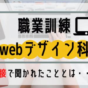【不合格】職業訓練webデザイン科の面接内容とは?