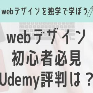 【初心者必見】Udemyの評判は?webデザイン講座を受講してみた