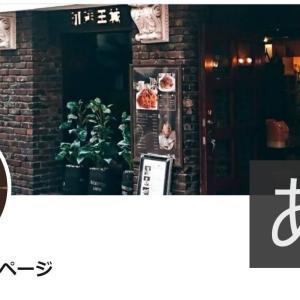ツイッターでバズった!上野のクリーム盛り盛りチョコレートパフェ🍫