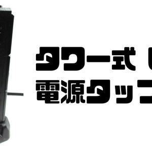 買ってよかった物シリーズ タワー式 USB電源タップ