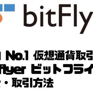 国内 No.1 仮想通貨取引所 bitflyer ビットフライヤー わかりやすい 取引方法