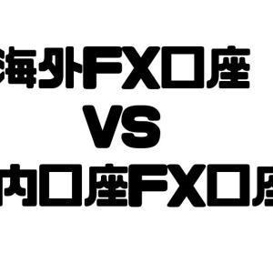 海外 FX と国内 FXの違い メリット デメリット