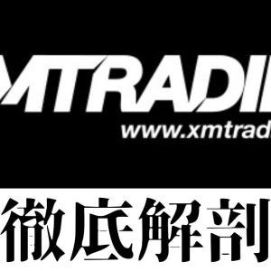 海外FX XM trading 徹底解剖 メリットとデメリットを網羅