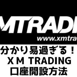 分かり易過ぎる! XM trading 口座開設方法