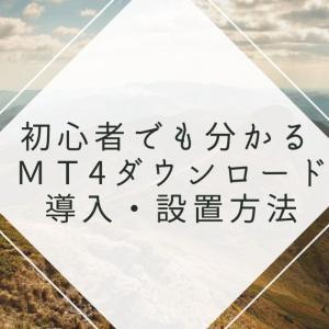 初心者でも分かる MT4ダウンロード 導入・設置方法