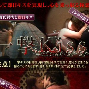 出水聡の女性を思うがままにする『一撃Kiss』