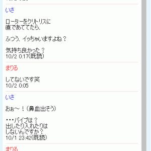 出会い系サイト6(エロ)