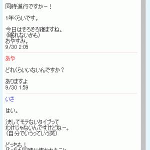 出会い系サイト5(エロ)