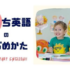 おうち英語の始め方は何から?まずは無料でできることから始めよう