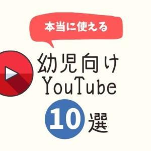 【0〜3歳向け】本当に使える幼児英語向けYou Tubeチャンネル10選(ジャンル別)
