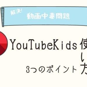 子どもの動画見すぎ問題を解決!YouTube kids(キッズ)アプリの使い方【エルサゲート対策にも!】
