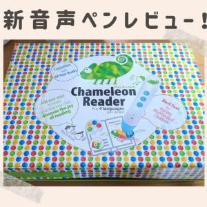 音声ペン・カメレオンリーダー(chameleon reader)を2週間使ってみたレビュー