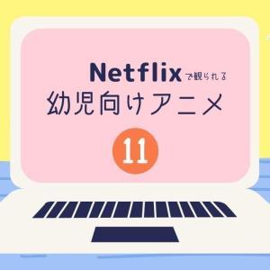 【2021年版】Netflixで観られる幼児向け英語アニメまとめ