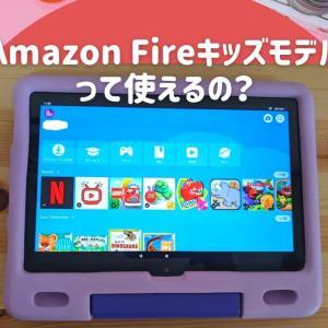 Amazon Fire キッズモデルタブレットはおうち英語家庭に役立つか?