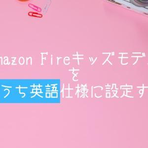 Amazon Fire キッズモデルをおうち英語仕様に設定してみよう