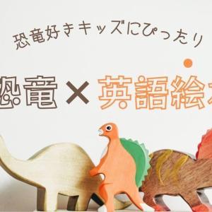 恐竜✕英語!恐竜好きキッズにぴったりの英語絵本