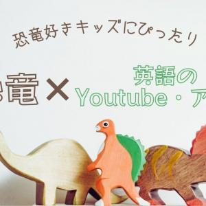 恐竜✕英語!恐竜好きキッズにぴったりの英語Youtube動画・アニメを厳選紹介