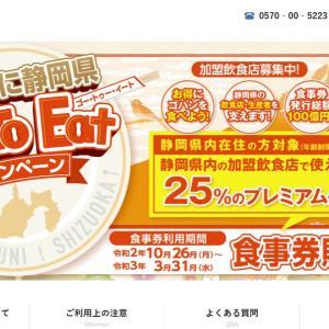 要注意 静岡県のGo To Eatキャンペーンの食事券は相互利用不可の2種類