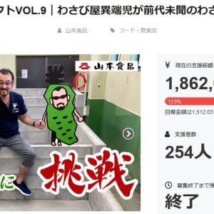 「伊豆わさびミュージアム」に屋内ワサビ田が登場