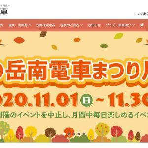 「秋の岳南電車まつり月間」が熱い!ローカル線ならではの企画が人気