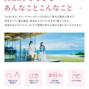 日本初の観光型MaaS「Izuko」内容充実し実証実験が第3段階へ
